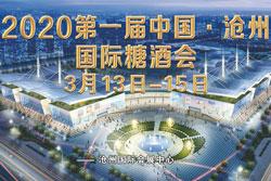 2020第一届沧州国际糖酒会