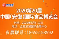 2020第20届安徽国际食品博览会