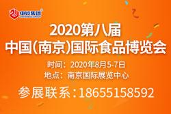 2020第8届南京国际食品博览会