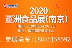 2020亚洲食品展(南京)