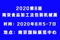 2020第8届南京国际食品加工及包装机械展