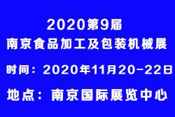 2020第9届南京国际食品加工及包装机械展