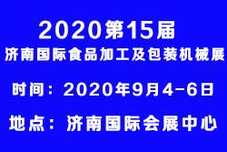 2020第15届济南国际食品加工及包装机械展
