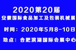2020第20届安徽国际食品加工及包装机械展
