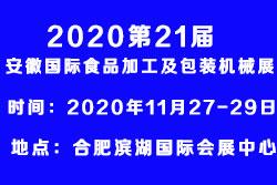 2020第21届安徽国际食品加工及包装机械展