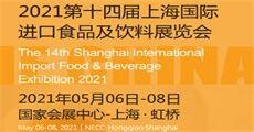 2021第14届上海国际进出口食品及饮料展览会