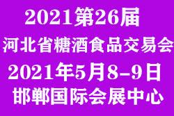 2021第26届河北省糖酒食品交易会