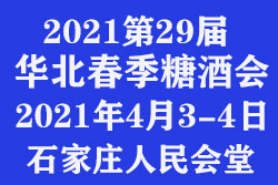 2021第29届华北春季糖酒食品交易会