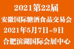 2021第22届安徽国际糖酒食品交易会