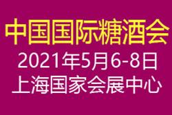 2021年上海糖酒商品交易会