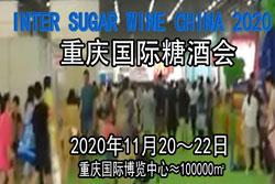 2020重庆国际糖酒会