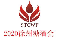 2020第10届中国东部(徐州)糖酒亚虎老虎机国际平台交易会