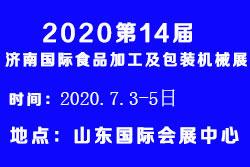 2020第14届济南国际食品加工及包装机械展