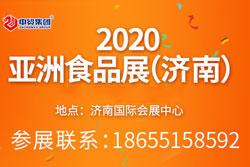 2020亚洲食品展(济南)