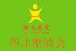 2020第29届华北糖酒亚虎老虎机国际平台交易会