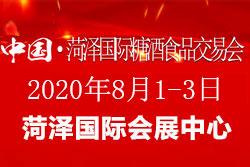 2020山东省菏泽国际糖酒食品交易会