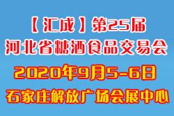 2020第25届河北省糖酒亚虎老虎机国际平台交易会