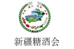 第八届新疆糖酒商品交易博览会