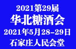 2021第29届华北糖酒食品交易会