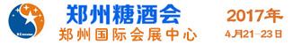 第十九届郑州国际糖酒食品交易会