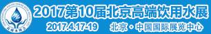 2017第十届中国国际高端饮用水产业(北京)博览会