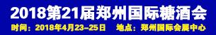 2018第21届中国(瑞城・郑州)国际糖酒食品交易会