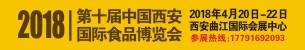 2018第10届中国西安国际食品博览会