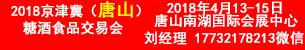 2018京津冀(唐山)糖酒食品交易会