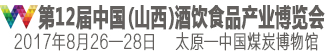 第12届中国(山西)酒饮食品产业博览会
