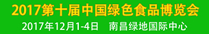 2017第10届中国(南昌)绿色食品博览会