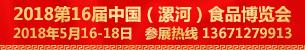 2018第16届中国(漯河)食品博览会