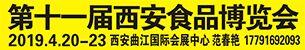第11届中国西安国际食品博览会