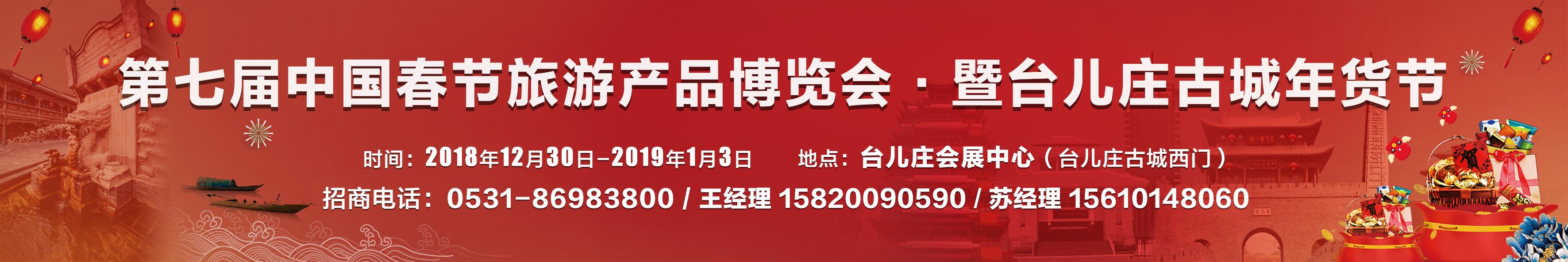 第七届中国春节旅游产品博览会暨台儿庄古城年货节
