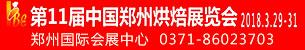 2018第11届中国郑州烘焙展览会