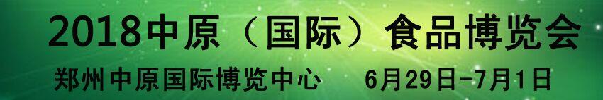 2018中原(国际)食品博览会