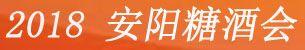 2018第十一届河南省(安阳)国际糖酒食品交易会