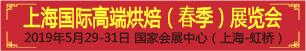 2019上海国际烘焙(春季)展览会邀请函