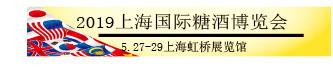 2019第六届上海国际酒商品博览会