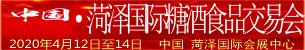 2020菏泽国际糖酒食品交易会