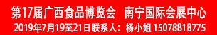 2019第17届广西食品交易博览会
