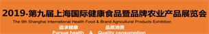 2019第九届上海国际健康食品暨品牌农业产品展览会