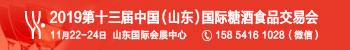 2019第十三届山东国际糖酒食品交易会