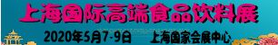 2020上海国际高端食品饮料展览会