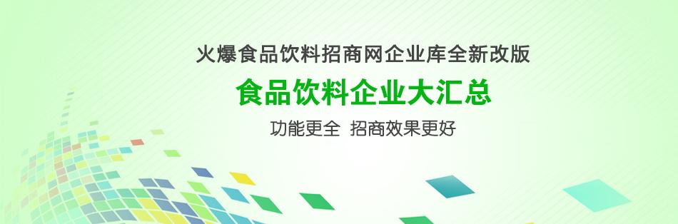 火爆食品饮料招商网企业库全新改版