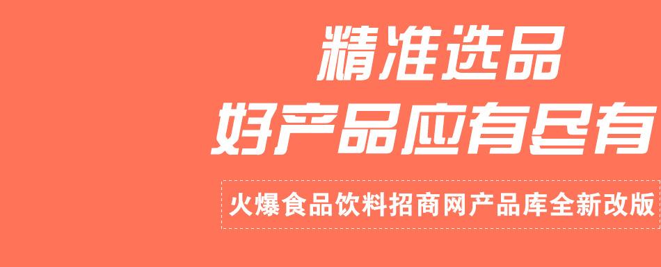 火爆食品饮料招商网产品库库全新改版