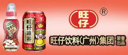 旺仔饮料(广州)集团亚虎国际 唯一 官网