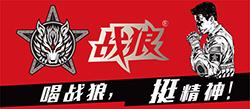 战狼(北京)维他命饮料亚虎国际 唯一 官网