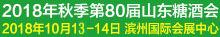 2018年秋季(第80届)山东省糖酒商品交易