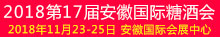 2018第17届中国(安徽)国际糖酒食品交易