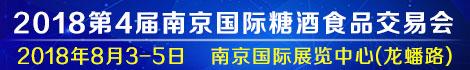 2018第4届中国(南京)国际糖酒食品交易会